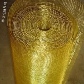 厂家批发电磁信号黄铜屏蔽网紫铜网316耐高温过滤网