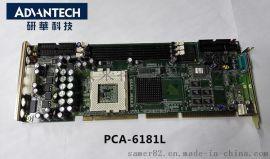 研華PCA-6181L/現貨/工控機主板工業主板 正品研華工業電腦專用