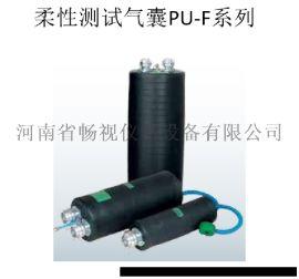 捷克VAPO 进口封堵气囊 柔性气囊PU30/60F  适用于300-600mm管径