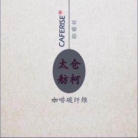 咖睿丝  CAFERISE、DTY150D/144F、咖啡碳纤维、咖啡碳丝、咖啡碳面料