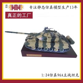 合金軍事模型 仿真軍事模型廠家 軍事模型批發 軍事模型制造 96A主戰坦克