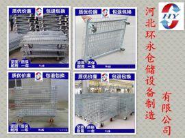 【环永】供货华北 东北 华东市场 金属带轮可堆叠仓储笼 重型仓储笼 不锈钢框