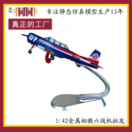 合金飞机模型  合金飞机模型制造 高仿真飞机模型厂家 飞机模型定制 飞机模型批发 1:42初教六装备型飞机模型
