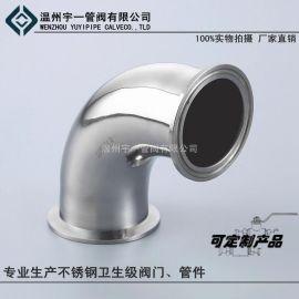 不锈钢SUS304 316L材质 食品卫生级 快装弯头 卡箍式弯头 快卡弯头 内外镜面弯头