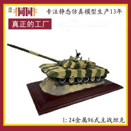 合金军事模型 军事模型厂家 军事模型制造 军事模型批发 1:24中国96主战坦克