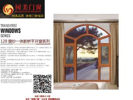 树美门窗120断桥窗纱一体平开窗