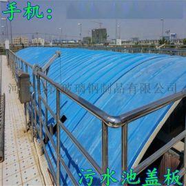污水池盖板/玻璃钢拱形盖板