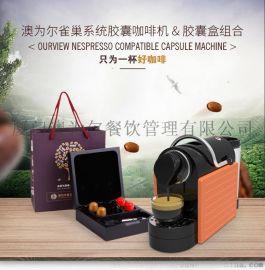 Ourview澳为尔便携式意式咖啡胶囊机适用于雀巢型咖啡胶囊 (酒店及家庭都均可用)