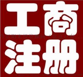 青海公司注册西宁工商注册15500661870在西宁今运