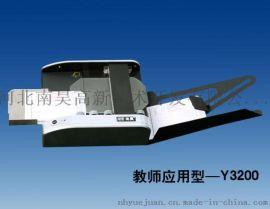 南昊厂家直销 教师应用型—Y3200