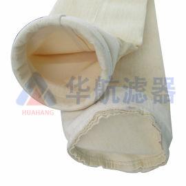 华航厂家生产聚酯布材质的布袋滤 空气滤袋
