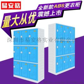 江苏ABS塑料更衣柜储物柜澡堂柜