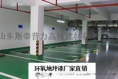 青岛车库专用环氧地坪漆厂家报价