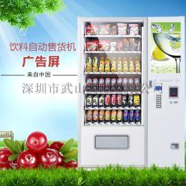 金码智能食品饮料综合售货机饮料自动售货23寸广告型自动售卖机