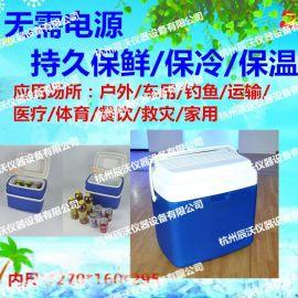 北京手提式車載無電源母乳冰箱冷藏箱15L,pu發泡釣魚保溫箱價格