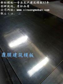 湖南建筑模板厂家供应高层建筑模板