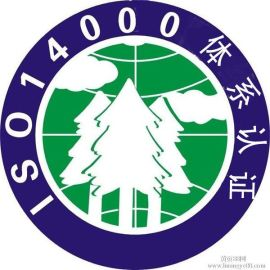 连云港ISO14001(环境管理体系)认证