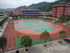 重庆厂家直销聚氨酯硅pu塑胶弹性球场材料及专业施工