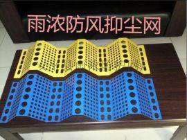 防风抑尘网生产、挡风墙定做厂家