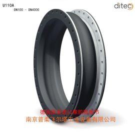 橡膠膨脹節(補償器)U110A可定制德國ditec原裝進口通用型橡膠膨脹節