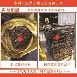 实验动物用颗粒饲料托热风干燥设备