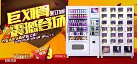 天津自動售貨機廠家 維艾妮枕邊蜜語自動售貨機店