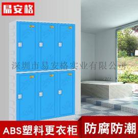 ABS塑料柜ABS易安格储物柜澡堂柜