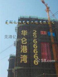 芜湖楼盘字厂家/LED楼盘挂网发光字安装/新楼盘LED发光字定做