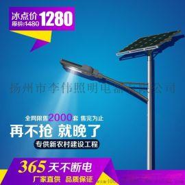 高邮路灯厂家直销 40W 60W 80W 100W LED太阳能路灯 LED 路灯
