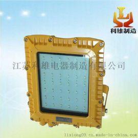 BFC8160LED防爆泛光灯/100w大功率吸壁吸顶式防爆灯
