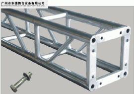 小型螺絲式LS200四方行架 鋁合金桁架 舞臺燈光truss架 定制