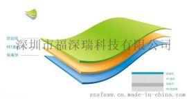 供應防藍光PET保護膜