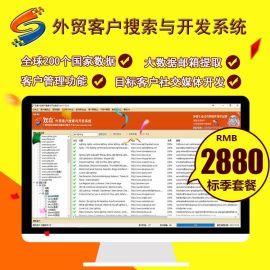 双喜软件 外贸主动式营销开发系统 自动找全球客户软件