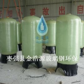 水处理专用玻璃钢树脂罐 玻璃钢软化罐