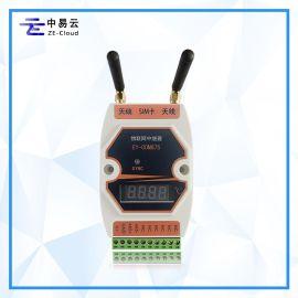 中易云工业级GPRS转zigbee信号中继器 物联网中继器 无线信号转换器