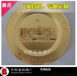 平陽標牌廠家專業訂做汕頭建校紀念盤,金屬盤,鋅合金盤,工藝品