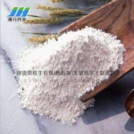 天津消石灰氢氧化钙(熟石灰)氧化钙生石灰冀行钙业