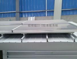 延安YX65-400氟碳铝镁锰板价格