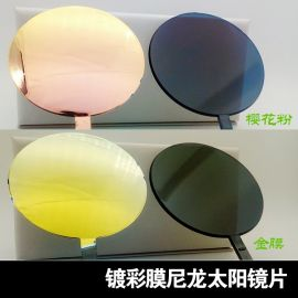 工厂直供彩膜尼龙太阳镜片 炫彩尼龙镜片 彩色尼龙片 可定做偏光尼龙片