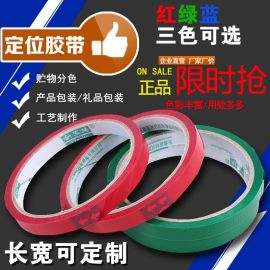 打包膠帶封箱膠帶防僞膠帶紙批發定制定做警示膠帶