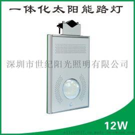世纪阳光户外LED太阳能灯一体化庭院照明灯