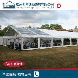 小型篷房 户外活动篷房 用途广泛 安全稳固 搭建方便快捷