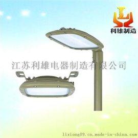 防爆路灯路灯头/HRD93 LED防爆路灯