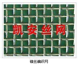 凯安专业电池镍网、纯镍网、过滤镍网