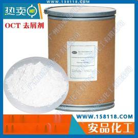 OCT 高效去屑 杀菌剂 长期供应优质吡罗克酮乙醇胺盐 Octopirox