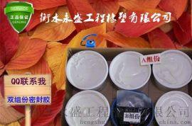 永盛专业生产双组份聚氨酯密封胶 国标品质