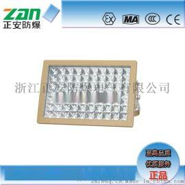 ZAD401,CCD97,LED泛光,内场防爆灯,LED平台防爆投光灯