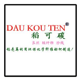 DAU KOU TEN、稻可碳、 75D/72F 稻壳炭纤维、稻壳炭纱线