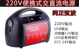 多功能移动电源220V交直流输出