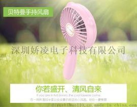 娇凌LYH V5.0手持迷你小风扇锂电池供电可USB供电学生手持小风扇旅游手持小风扇广告小风扇礼品小风扇